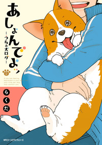 あしょんでよッ ~うちの犬ログ~ 2