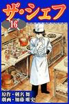 ザ・シェフ 16巻-電子書籍
