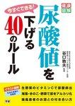今すぐできる!尿酸値を下げる40のルール-電子書籍