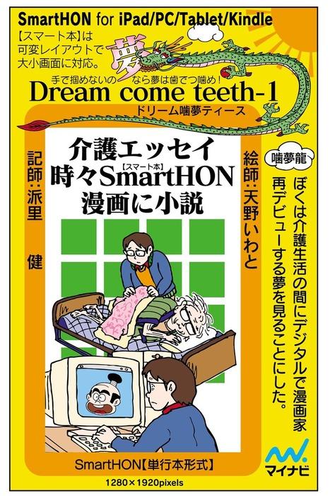 介護エッセイ時々SmartHON漫画に小説【単行本形式】拡大写真