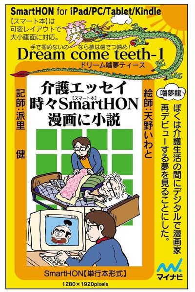介護エッセイ時々SmartHON漫画に小説【単行本形式】-電子書籍