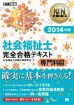 福祉教科書 社会福祉士完全合格テキスト 専門科目 2014年版-電子書籍