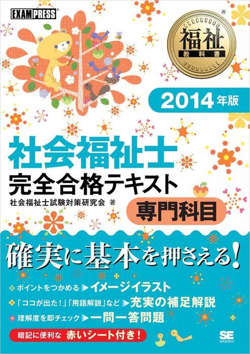福祉教科書 社会福祉士完全合格テキスト 専門科目 2014年版-電子書籍-拡大画像