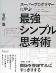 スーパープログラマーに学ぶ 最強シンプル思考術-電子書籍