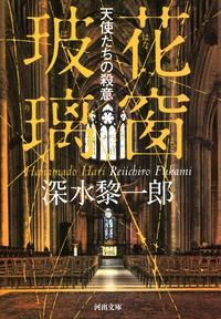 花窗玻璃 天使たちの殺意-電子書籍