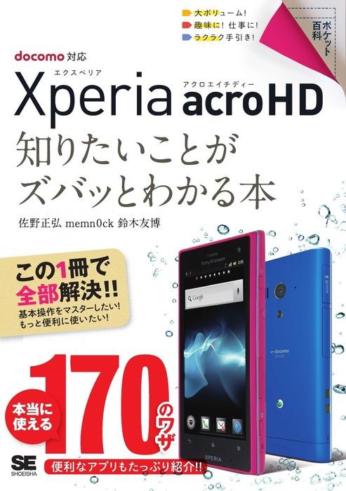 ポケット百科 Xperia acro HD 知りたいことがズバッとわかる本拡大写真