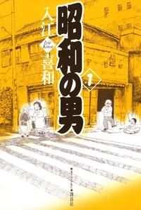 昭和の男(1)