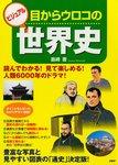 ビジュアル 目からウロコの世界史-電子書籍
