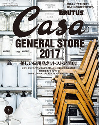 Casa BRUTUS (カーサ ブルータス) 2017年 3月号 [美しい日用品ネットストア開店!]