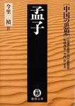 中国の思想(3) 孟子(改訂版)-電子書籍