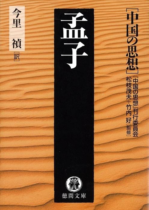 中国の思想(3) 孟子(改訂版)-電子書籍-拡大画像