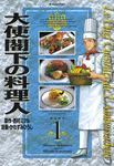 大使閣下の料理人(1)-電子書籍