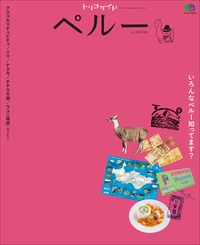 トリコガイド ペルー 1st EDITION