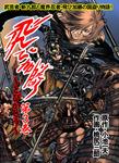 飛び加藤 3 (フルカラー)-電子書籍