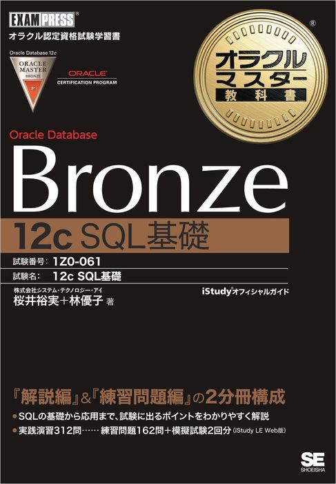 オラクルマスター教科書 Bronze Oracle Database 12c SQL基礎拡大写真