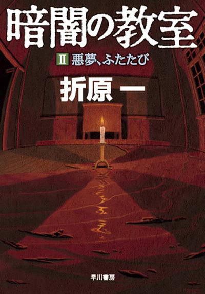 暗闇の教室 2 悪夢、ふたたび-電子書籍