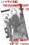 【ノベライズ版】THE ELEANOR'S ELEGY P09-13-電子書籍