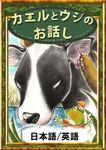カエルとウシのお話し 【日本語/英語版】-電子書籍
