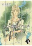 氷の魔物の物語 8巻-電子書籍