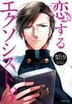 恋するエクソシスト3-電子書籍