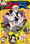 少年マガジンR 2016年3号 [2016年4月20日発売]-電子書籍