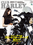 CLUB HARLEY 2015年7月号 Vol.180-電子書籍