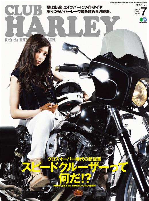CLUB HARLEY 2015年7月号 Vol.180拡大写真