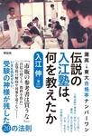 灘高→東大合格率ナンバーワン 伝説の入江塾は、何を教えたか-電子書籍