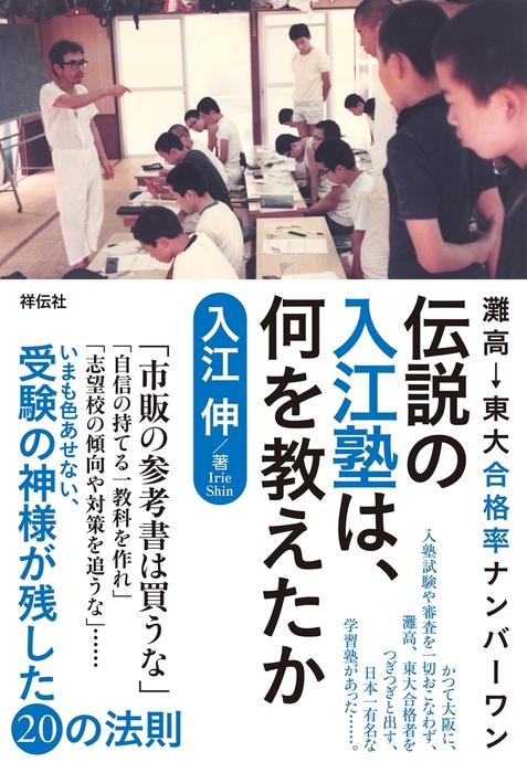 灘高→東大合格率ナンバーワン 伝説の入江塾は、何を教えたか拡大写真