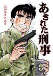 あきれた刑事-電子書籍