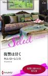 復讐は甘く【ハーレクイン・セレクト版】-電子書籍