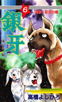 銀牙―流れ星 銀― 第6巻-電子書籍