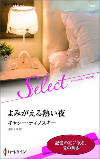 よみがえる熱い夜【ハーレクイン・セレクト版】-電子書籍