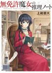 無免許魔女の推理ノート【電子特別版】-電子書籍