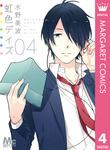 虹色デイズ 4-電子書籍