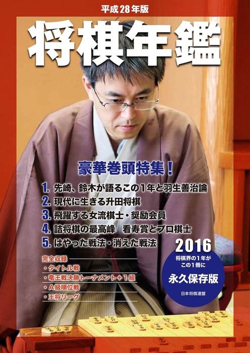 平成28年版 将棋年鑑 2016拡大写真