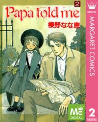 Papa told me 2-電子書籍