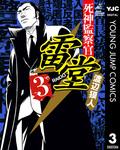 死神監察官雷堂 3-電子書籍