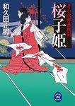 牙小次郎無頼剣 桜子姫-電子書籍