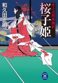 牙小次郎無頼剣 桜子姫