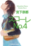 スコーレNo.4-電子書籍