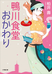 鴨川食堂おかわり-電子書籍