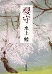 櫻守-電子書籍