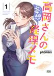 高岡さんの妄想経理メモ 1-電子書籍