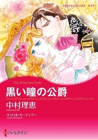 黒い瞳の公爵-電子書籍