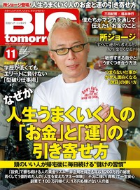 BIG tomorrow 2016年11月号