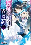 魔遁のアプリと青炎剣II-電子書籍
