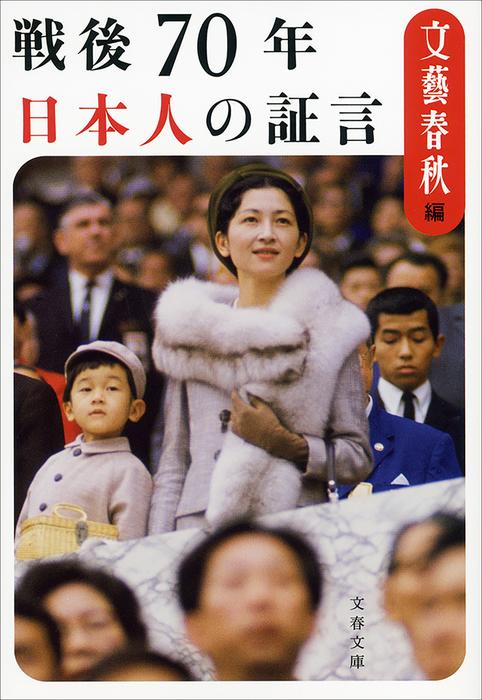 戦後70年 日本人の証言拡大写真