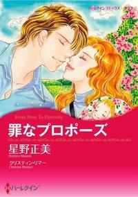 罪なプロポーズ-電子書籍