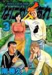 なにわ友あれ(3)-電子書籍
